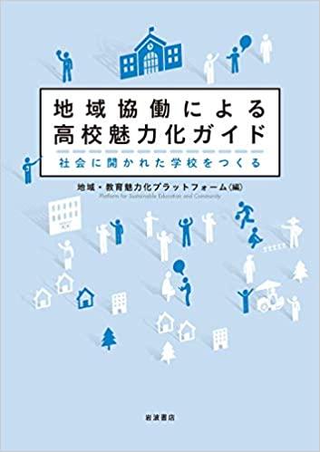 地域協働による高校魅力化ガイド(岩波書店)