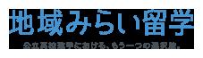 リンク:https://c-mirai.jp/